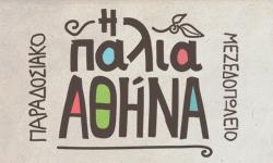 """Παραδοσιακό μεζεδοπωλείο """"Η Παλιά Αθήνα"""" logo"""